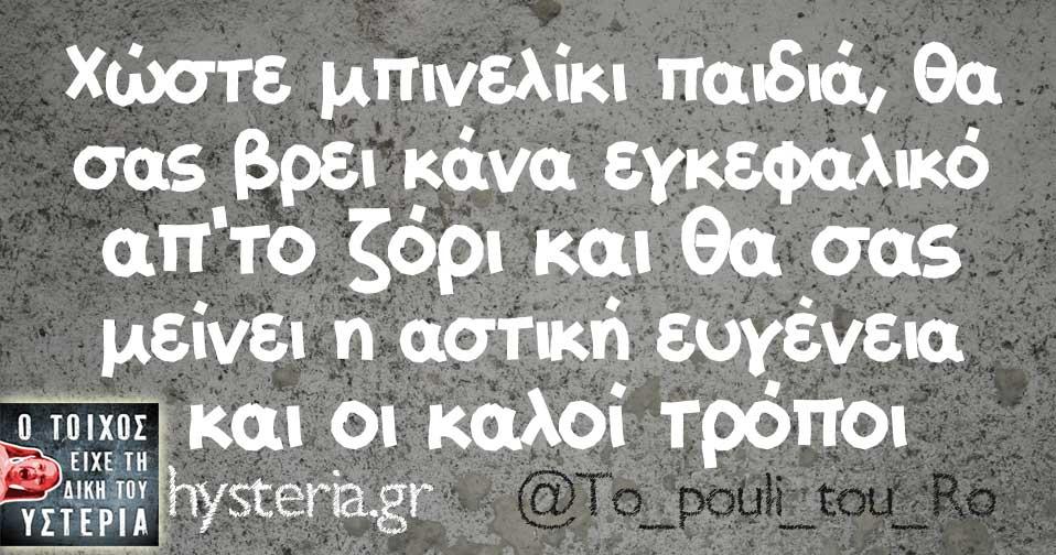 To_pouli_tou_Ro_20190406