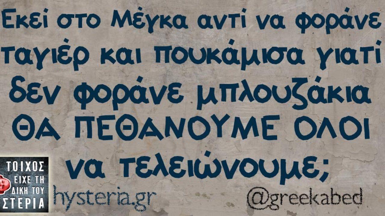 greekabed2-1280x720